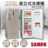 超下殺【聲寶SAMPO】205L直立式自動除霜冷凍櫃 SRF-210F(Y)