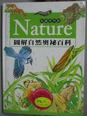 【書寶二手書T1/百科全書_ZBK】Nature圖解自然奧祕百科_Steve Parker