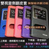 ASUS Z01KD ZenFone4 ZE554KL《雙視窗小隱扣/無扣側掀翻皮套免掀蓋接聽》手機套保護殼書本套手機殼