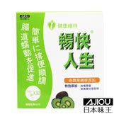 日本味王 暢快人生奇異果版(30袋/盒)