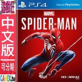 PS4 漫威蜘蛛人(中文版)