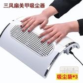 光療機 美甲三風扇吸塵器指甲吸塵機日式指甲粉塵機靜音40W大功率二合一-霸氣下殺8折起