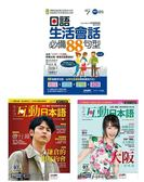 Live互動日本語(No.6+No.7) +日語生活會話必備88句型(3冊合售)