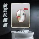 浴室鏡子防水防霧貼膜 鏡面防霧膜 廁所鏡...