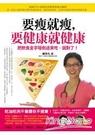 要瘦就瘦,要健康就健康:把飲食金字塔倒過來吃,就對了!