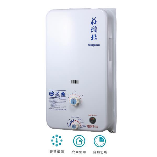《修易生活館》 莊頭北 瓦斯熱水器 TH-5101 13排火10公升RF式 (到府基本安裝加收800元)