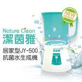 #TP 潔茵雅 居家型次氯酸抗菌水生成機 (JY-500)
