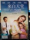 挖寶二手片-0B04-125-正版DVD-電影【來自天堂的奇蹟】-馬丁亨德森 珍妮佛嘉娜 昆琳拉提法(直購價)