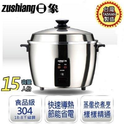 【日象】15人份金鑽304不鏽鋼養生電鍋 ZOR8851S / ZOR-8851S 全機食品級304 不鏽鋼