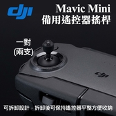 【Mavic Mini 備用遙控器搖桿】原廠 空拍 無人機 DJI 大疆 遙控器 搖桿 可拆卸 公司貨(一對) 屮S6