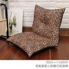 和室椅 收納椅《豹紋紛彩小胖輕巧和室椅》...