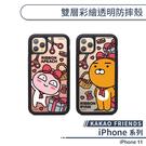 iPhone 11 KAKAO FRIENDS 雙層彩繪 防摔殼 可愛 透明 保護套 保護殼 手機殼 手機套