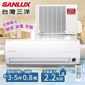【台灣三洋SANLUX】3-5坪 定頻單冷分離式冷氣 一對一 /SAE-22FEA+SAC-22FE(含基本安裝)