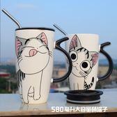 馬克杯家用陶瓷杯創意水杯大容量泡茶可愛咖啡杯陶瓷杯情侶杯子【店慶滿月好康八折】