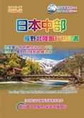 日本中部:長野北陸旅行精品書(2016升級第6版)