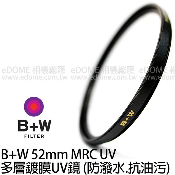B+W 52mm MRC UV 多層鍍膜 UV 鏡 贈原廠拭鏡紙 (24期0利率 免運 捷新貿易公司貨) F-PRO 010 防潑水 抗油污