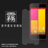 ◆霧面螢幕保護貼 HTC Butterfly 2 蝴蝶2 B810 / B810X 保護貼 軟性 霧貼 霧面貼 磨砂 防指紋 保護膜