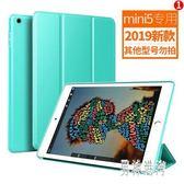平板保護套 2019新款iPad mini5蘋果迷你5代全包硅膠軟殼 BT5399『男神港灣』