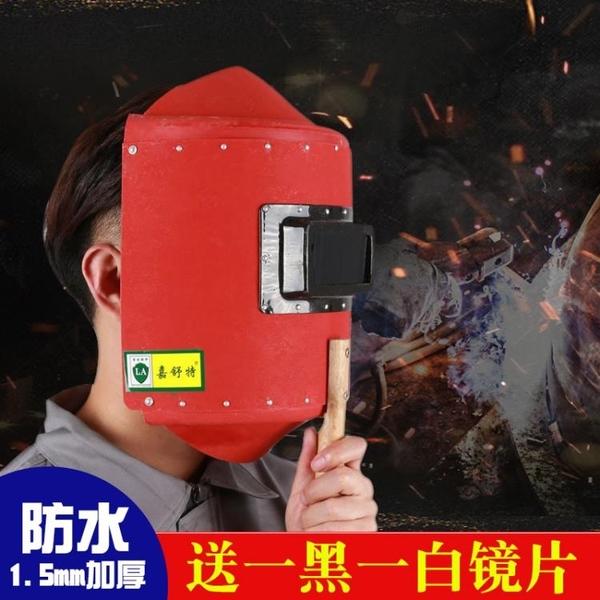 嘉舒特紅鋼紙板電焊工面罩手把帽子面具加厚防火星手持焊接面罩 樂事館新品