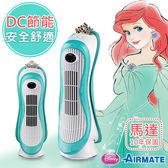 艾美特【AIRMATE】迪士尼小美人魚節能DC扇廈扇(FT-51M)馬達10年保固