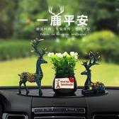 一路平安鹿汽車擺件車內裝飾品車上用品個性創意可愛車載男女車子 樂活生活館