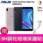 分期0利率 Asus 華碩 ZenFone Max Pro (ZB602KL 3G/32G) 智慧型手機 贈『9H鋼化玻璃保護貼*1』