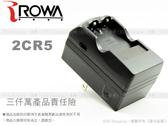 EGE 一番購】ROWA 代工充電器 FIT 2CR5【適用2CR5 R2CR5 CR-P2 CRP2 RCRP2等】