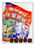 古意古早味 乖乖QQ水果軟糖(190g/經濟包) 古早味 懷舊零食 童玩 糖果 乖乖 可樂 QQ軟糖