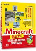 用Minecraft創世界!建築與機關設計實戰攻略(附238分鐘影音教學&範例檔