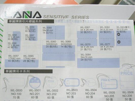 華麗5色索引片標籤WL-3060雙面索引片標籤42mm x 32mm/一包[#20]