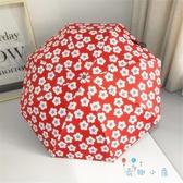 折傘雨傘女自動防風五折防紫外線太陽傘摺疊傘【奇趣小屋】