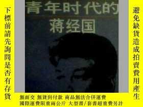 二手書博民逛書店罕見青年時代的蔣經國[88年一版一印]Y19658 彭哲愚 雷雲