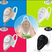 藍牙耳機小米無線迷你掛耳式耳塞式超長待機紅米運動艾美時尚衣櫥