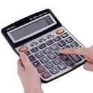 真人語音計算器12位大號辦公水晶大按鍵大屏計算機財務會計專用女真人發音