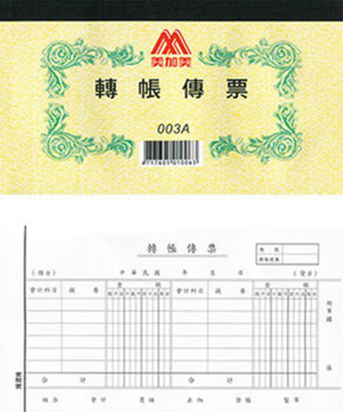 [奇奇文具]【轉帳傳票】1003A/003A  轉帳傳票 (10本/包)