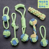 繩結編織寵物狗狗玩具耐咬磨牙繩球狗咬繩金毛薩摩耶哈士奇大型犬