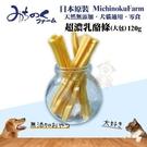 *WANG*日本原裝MichinokuFarm《超濃乳酪條(大包)120g/每包》天然無添加/犬貓通用/零食