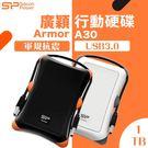 SiliconPower 廣穎 2.5吋行動硬碟 Armor A30 1TB