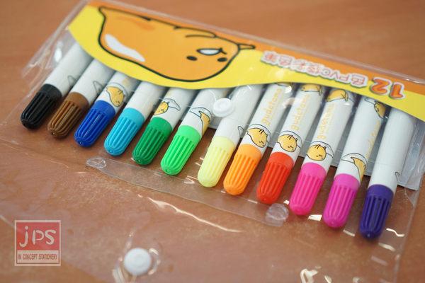 蛋黃哥 12色 PVC袋裝 彩色筆
