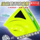 【網特生活】強磁雙面玻璃擦(8-15mm...