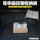 車用收納網 置物網袋 後車箱收納網 魔術貼 汽車儲物網套 網兜 汽車儲物網 置物網袋 110x60cm