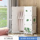 衣櫃 簡易衣櫃塑膠組裝布衣櫥省空間實木板式出租房衣櫃簡約現代經濟型 果果輕時尚 NMS