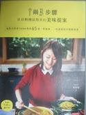 【書寶二手書T8/餐飲_YHI】1鍋3步驟,日日料理最簡單的美味提案_Irene陳秭璇
