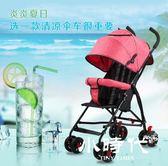 嬰兒推車 超輕便BB寶小孩兒童傘車簡易折疊便攜式迷你四輪手推車夏