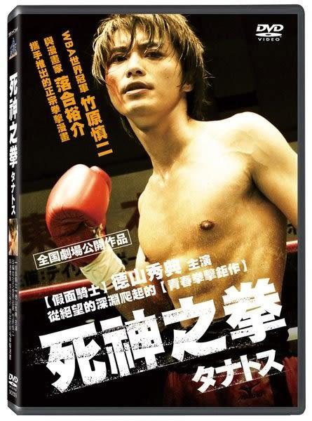 死神之拳 DVD (購潮8)