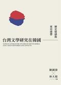 台灣文學研究在韓國:歷史情感與東亞連帶