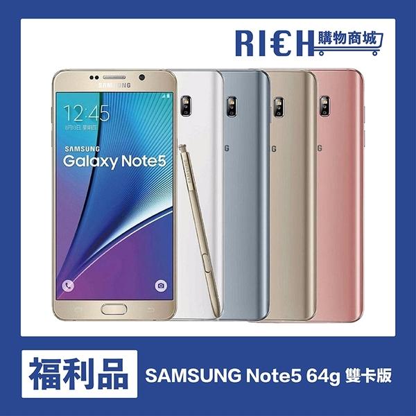【優質福利機】SAMSUNG GALAXY Note 5 三星 旗艦 64g 雙卡版 保固一年 特價:6950元