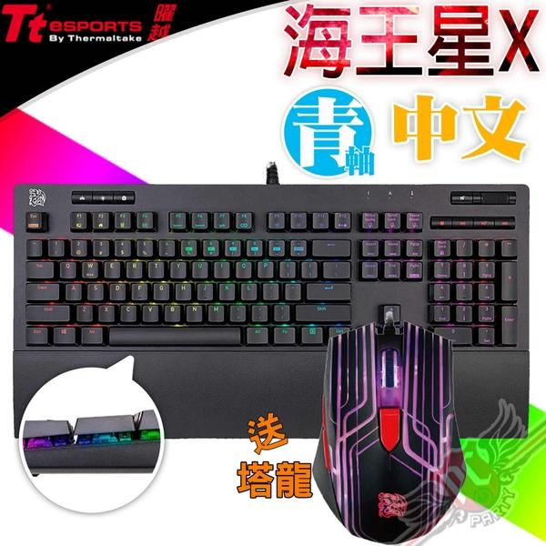 [ PC PARTY ] 曜越 Tt eSPORTS 海王星精英版RGB 青軸中文版 送塔龍