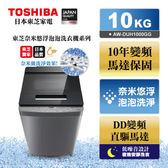 『TOSHIBA』 ☆ 東芝10公斤DD變頻奈米悠浮泡泡洗衣機AW-DUH1000GG**免運費+基本安裝+舊機回收**