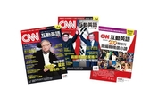 套組:CNN (No.212+213)+CNN200期特刊-總編輯精選必讀 (3冊合售)